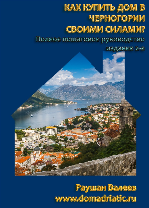 The handbook How to buy a house in Montenegro